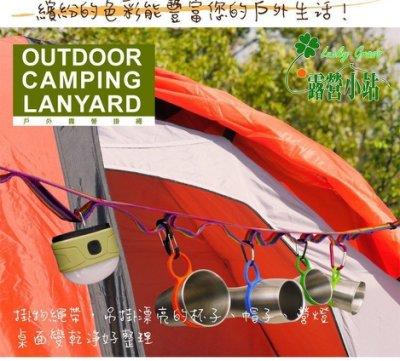露營小站~【288】Outdoorbase 戶外露營掛繩、掛物繩