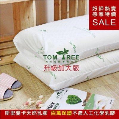 枕頭 / 升級加大版 - 天然乳膠枕 - 頂級斯里蘭卡 天然乳膠 - Tom Tree(超取限制一顆)