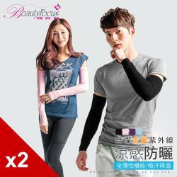 BeautyFocus  (2件組)台灣製抗UV涼感運動袖套(24109-10)