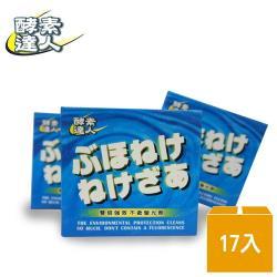 酵素達人強效亮白洗衣粉17盒 重量組