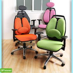 《DFhouse》新品上市 蒙布朗雙背人體工學椅*全配*四色布面可選* 頭枕 主管椅 高密度泡綿