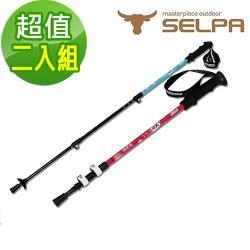 (超值組合)韓國SELPA 開拓者特殊鎖點三節式7075鋁合金握把式登山杖(五色任選)兩入組