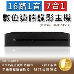16路1音 七合一 8MP高畫質數位錄影主機 手機監看 支援DTV 不含硬碟(KMH-1625EU-K)