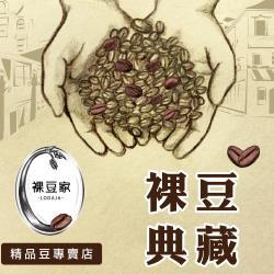 LODOJA裸豆家 裸豆典藏精品咖啡454g