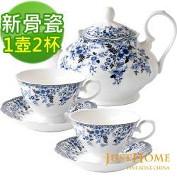 Just Home青玉新骨瓷午茶組(咖啡杯x2+壺x1)