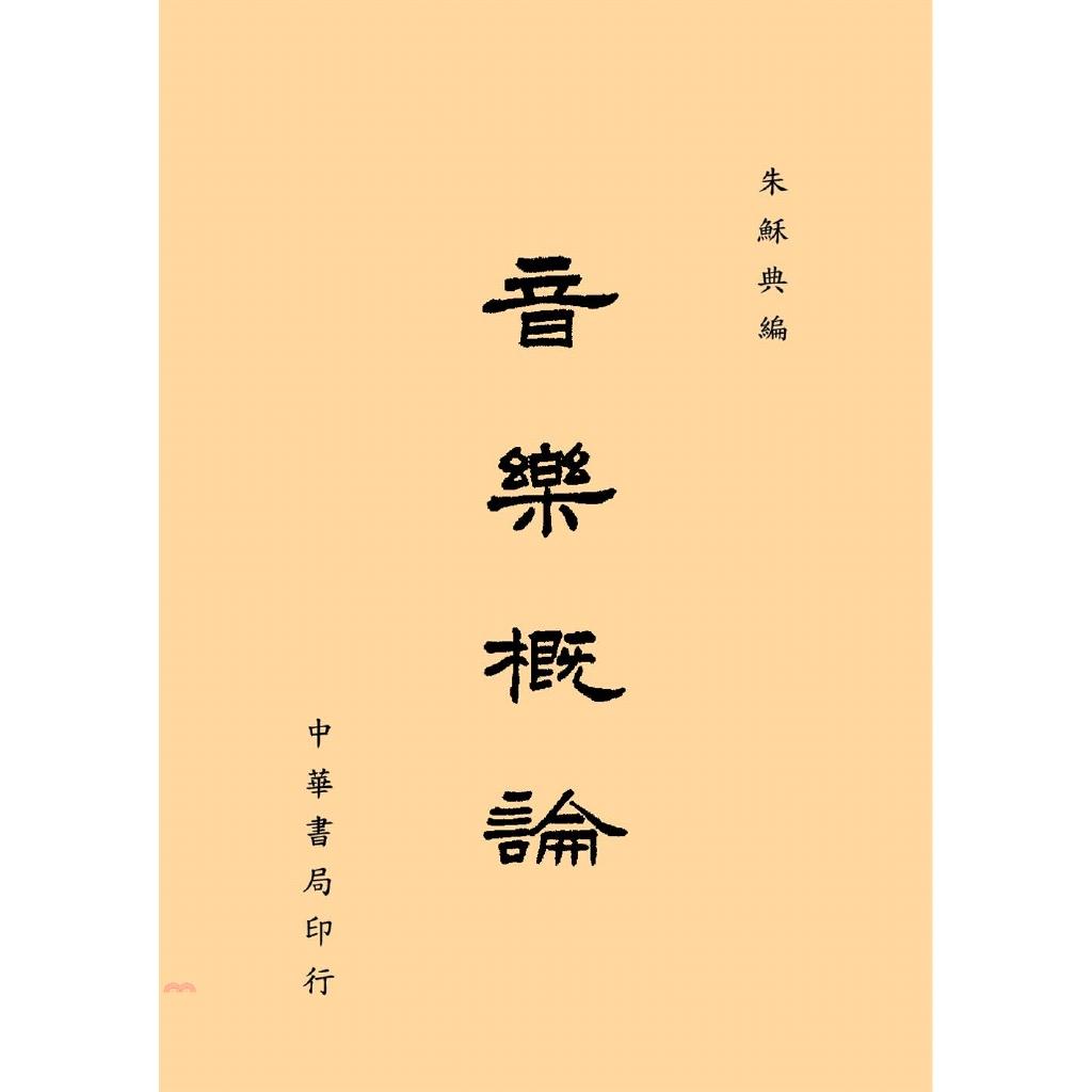 《臺灣中華》音樂概論[9折]
