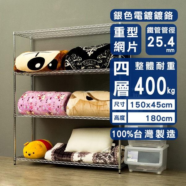 dayneeds 荷重型四層置物架150x45x180公分(電鍍)
