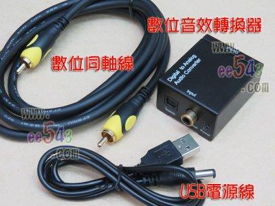 數位音效轉換器+同軸線.SPDIF轉RCA解碼器光纖同軸電纜Coaxial音訊音頻轉類比AV