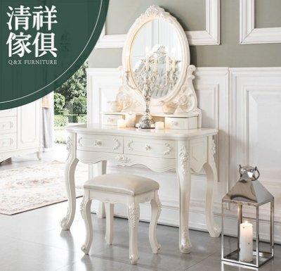 【新竹清祥家具】FBM-04BM04-法式象牙白化妝台含椅凳 收納 置物  /工業風/美式/田園/歐式/北歐
