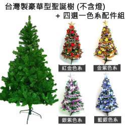 摩達客 台灣製10呎/10尺(300cm)豪華版綠聖誕樹 (+飾品組)(不含燈)