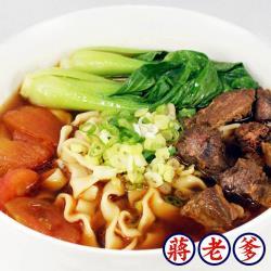 蔣老爹 牛肉麵5包(600g/包)+水餃5包(20顆/包)