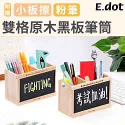 E.dot 童趣雙格原木黑板多功能收納盒(附板擦粉筆)