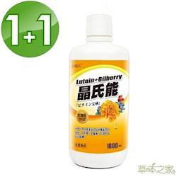 草本之家-晶氏能葉黃素液1+1瓶