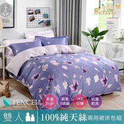 Betrise 安娜花園  雙人-植萃系列100%奧地利天絲四件式兩用被床包組