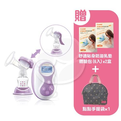 Combi 康貝 自然吸韻手電動二合一吸乳器【贈貼身防溢乳墊體驗包(6入)x2+吸乳器點點手提袋x1】