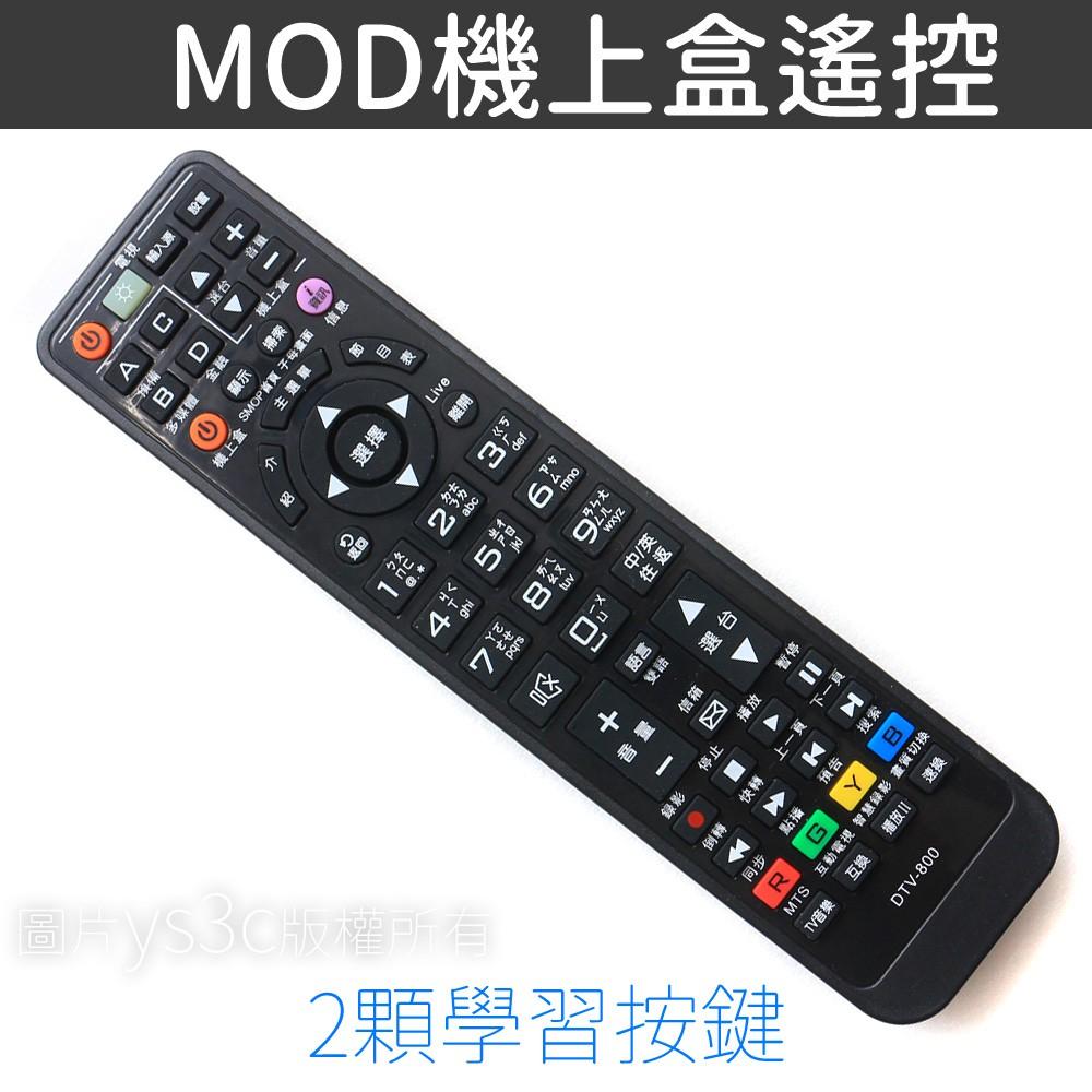 中華電信MOD遙控器 數位電視數位機上盒遙控器 (含6顆學習按鍵,可整合原本遙控)
