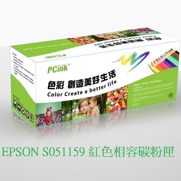EPSON S051159 紅色相容碳粉匣 C2800/C2800N