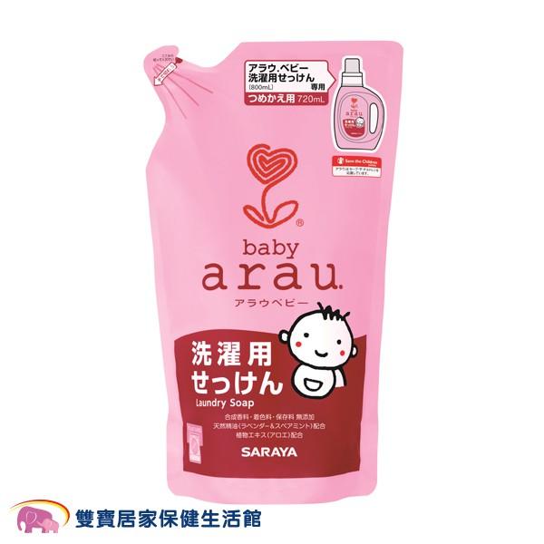 arau baby 無添加 洗衣精 洗衣液補充包 720ml 日本原裝嬰兒洗衣精 arau.baby洗衣精補充包