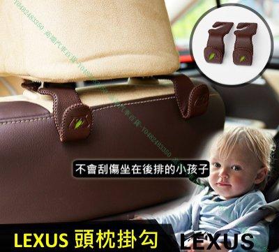 『高端汽車百貨』Lexus凌志 CT200H IS200T IS250 IS300H NX200 頭枕 座椅背掛鉤掛勾