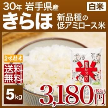 きらほ 米 5kg 送料無料(岩手県 30年産)(白米)