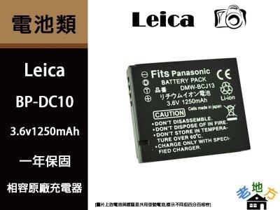 LEICA BP-DC10 鋰電池 D-LUX5 D-LUX6 DLUX5 DLUX6  BPDC10 BCJ13 一年保固 加購充電器 老地方