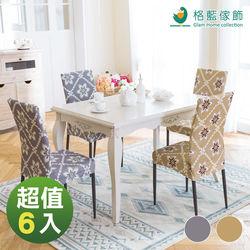 【格藍傢飾】波斯迷情餐椅套-6入(兩色任選)