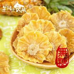 午後小食光-無糖鳳梨花乾(200g±5%/包)