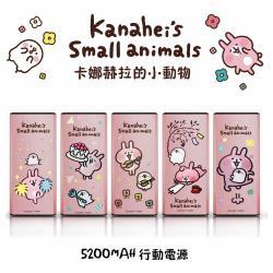卡娜赫拉kanahei 5200mAh 行動電源