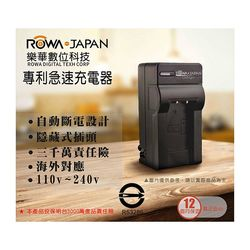 樂華 ROWA FOR BP-DC5 專利快速充電器