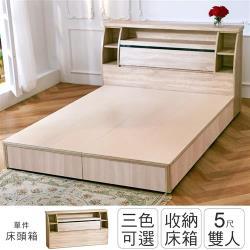 IHouse-秋田 日式收納床頭箱-雙人5尺