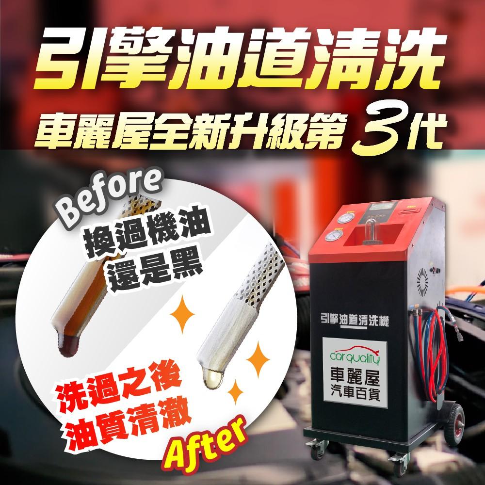 【車麗屋】引擎油道清洗服務 體驗價 (保養套餐)