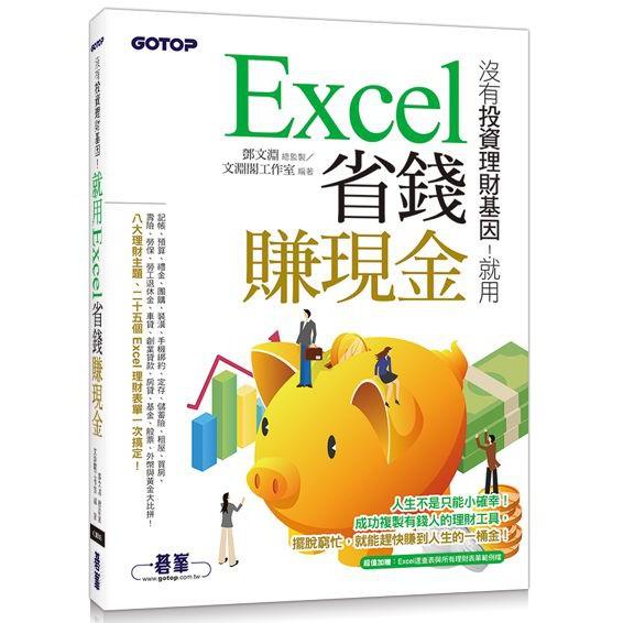 沒有投資理財基因!就用 Excel省錢賺現金