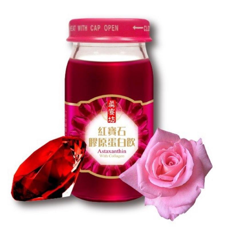 【真宴坊】紅寶石膠原蛋白飲10入禮盒(原價1280元,本檔感恩回饋)