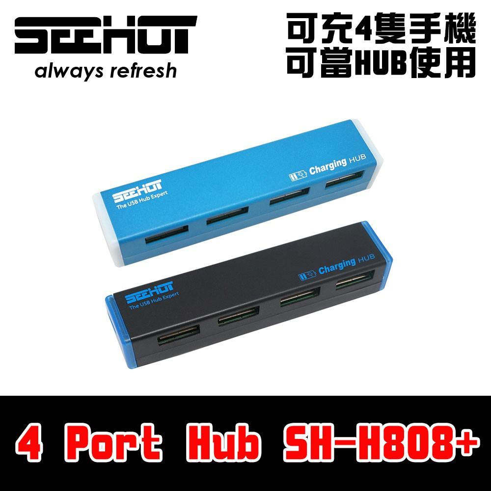 【支援充電】SeeHot 嘻哈部落 4 Port USB2.0 Hub(SH-H808+)