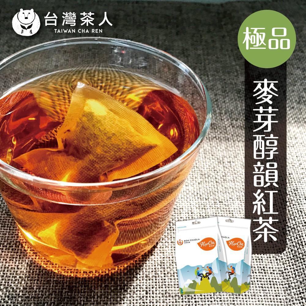 台灣茶人 極品麥芽醇韻紅茶四角茶包(25入/袋) 茶葉 冷泡茶 茶包