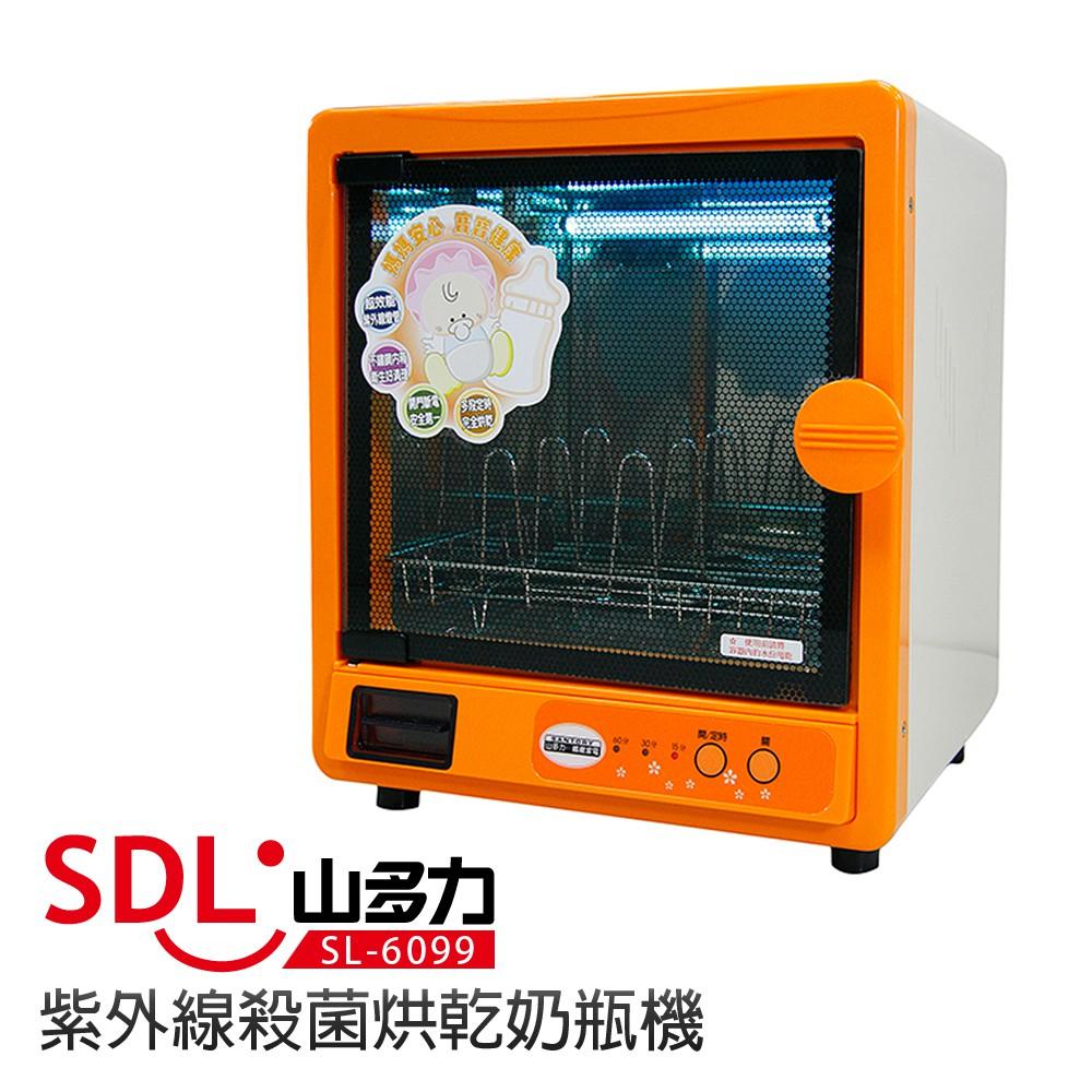 【SDL 山多力】紫外線殺菌烘乾奶瓶機 SL-6099