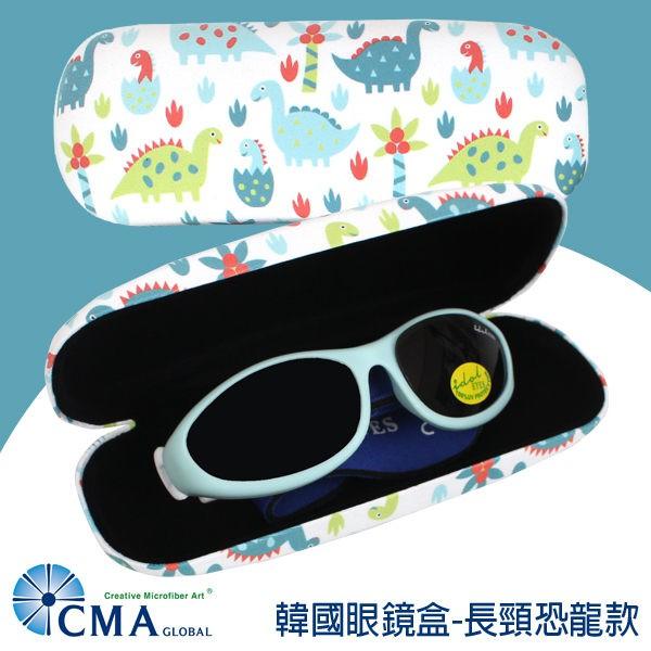 韓國CMA太陽眼鏡盒-長頸恐龍(成人/兒童適用) R-CMA-GLC-02