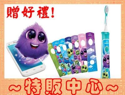 【特販中心】【內含二支刷頭+贈掛架】 飛利浦 Sonicare 兒童音波震動牙刷~ HX6322 (可加購HX6042)