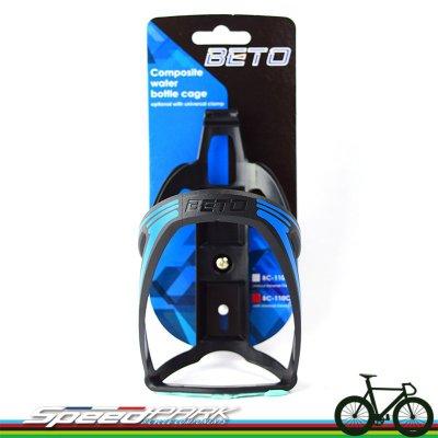 【速度公園】BETO 110C 強化塑鋼 快拆式 雙用水壺架 下管 手把 座管 立管 皆可安裝 黑藍色款 登山車 公路車