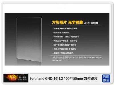 ☆閃新☆NISI 耐司 Soft nano GND16 1.2 軟式 方型漸層鏡 100x150mm(減四格)