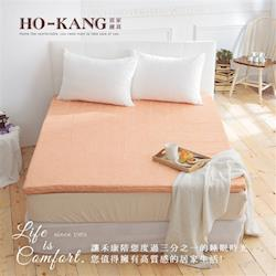 HO KANG   5cm天然乳膠床墊 單人3.5尺 (贈緹花布套隨機出貨)