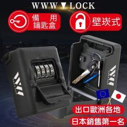 WWW_LOCK 鑰匙管家 牆崁式有蓋(小) 備用鑰匙盒  收納盒儲存盒保管 密碼鑰匙鎖盒子