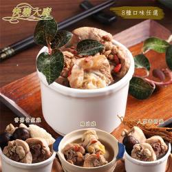 快樂大廚 御品腿肉雞湯組20包(麻油/金華/香菇竹笙/人蔘)