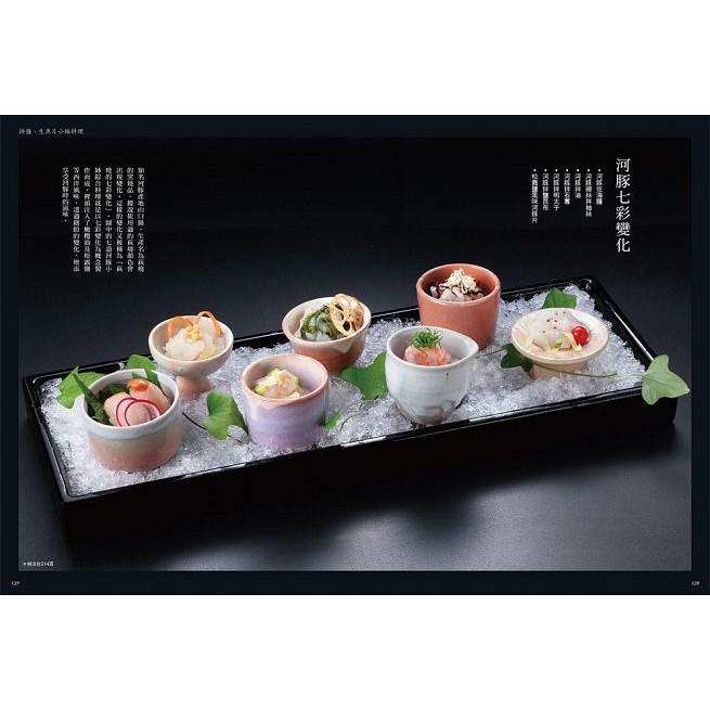 進化的刺身料理 讓生魚片料理散發懾人魅力的名家刀法與烹調技術