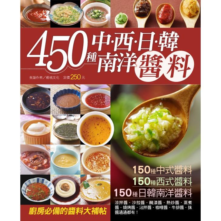 【楊桃文化】450種中西日韓南洋醬料【楊桃美食網】