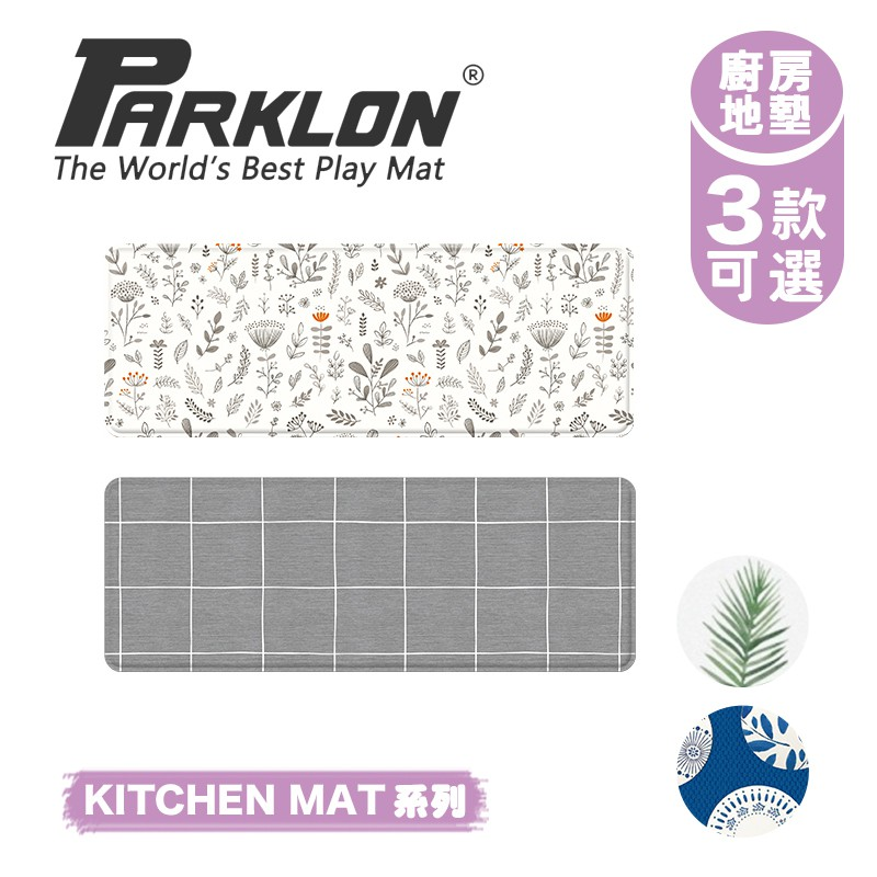 Parklon韓國帕龍 廚房多功能地墊 KITCHEN MAT(多款可選) 95cmx44cmx1.2cm【優迪嚴選】
