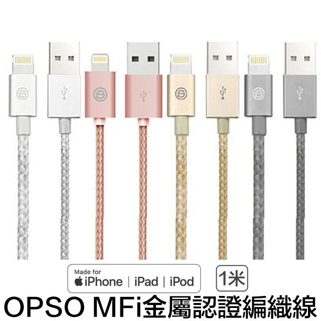 [MFi認證] OPSO Lightning iPhone X Max XR 原廠認證傳輸線 編織線 傳輸線 充電線