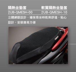 YAMAHA 山葉 原廠 新勁戰四五代(雙碟版) 透氣隔熱座墊套