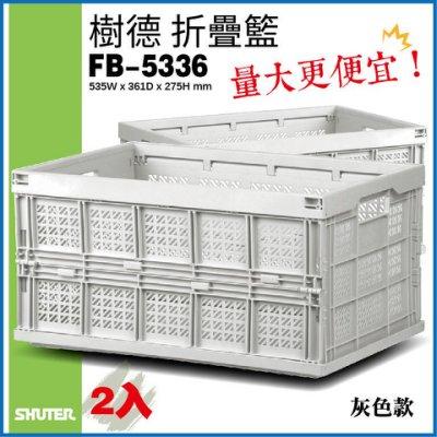 【量大更便宜-歡迎議價】*2入組* 專業收納 樹德 FB-5336 巧麗耐重摺疊籃(灰)菜籃 果園收納 工業收納 居家