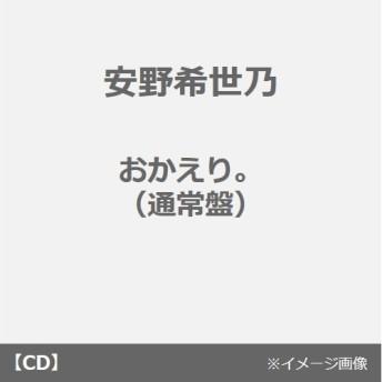 安野希世乃/おかえり。(セブンネット限定特典:複製サイン&コメント入りブロマイド(2Lサイズ)付き)